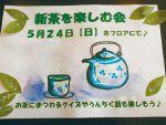「新茶を楽しむ会」